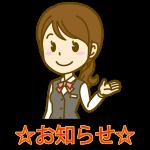◎御前崎市民プール「ぷるる」休館のお知らせ